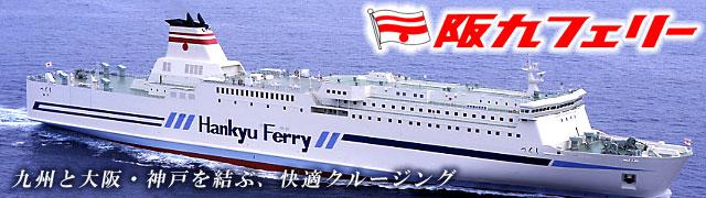 阪急フェリー 九州と大阪・神戸を結ぶ、快適クルージング