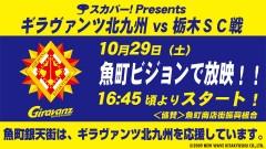 ギラヴァンツ北九州 vs 栃木SC 戦