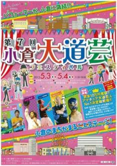 第7回小倉大道芸フェスティバル
